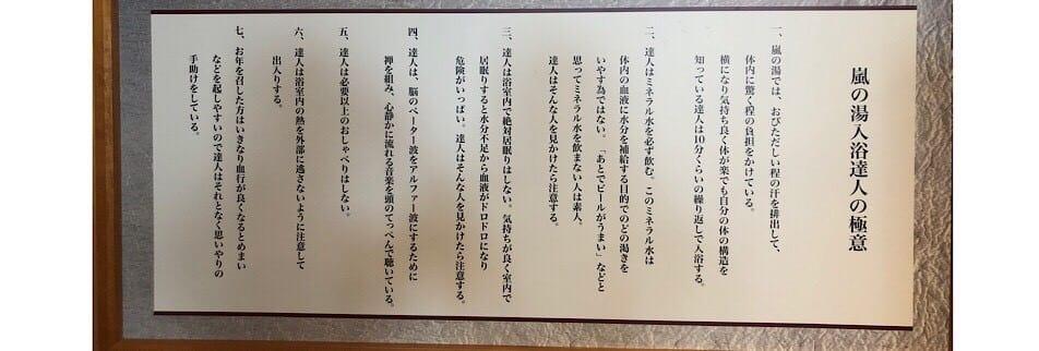 嵐の湯 荒川山瀧